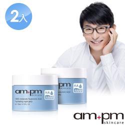 (買一送一)ampm牛爾 1000分子玻尿酸超保濕凍膜共2入
