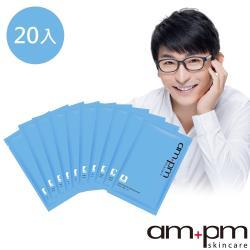 (買二送二)ampm牛爾 超濃縮三重玻尿酸保濕面膜共4盒(5片/盒)