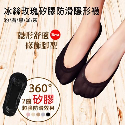 DaoDi透氣冰絲玫瑰防滑隱形襪超值12雙組多色任選(淺口襪隱形襪整圈防滑設計)/