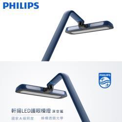 【飛利浦 PHILIPS 】軒揚LED檯燈Strider 霧藍色 66111