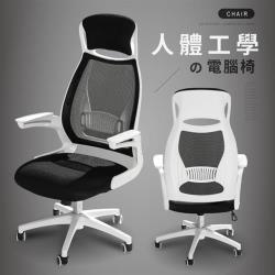 【IDEA】品牌系列S型流線貼合背脊電腦椅/辦公椅(高背透氣)