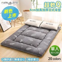 FL生活+ 超軟Q加長加厚8公分日式床墊-單人90*200公分(FL-108)
