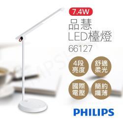 送!USB LED 隨行燈【飛利浦PHILIPS】7.4W品慧可調光LED檯燈 66127
