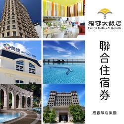 全台多點【福容大飯店】聯合住宿券1張(效期至2021/08/17)*