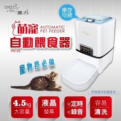 伊德萊斯 寵物自動餵食器 (PH-20)-餵食機 投食機 投食器