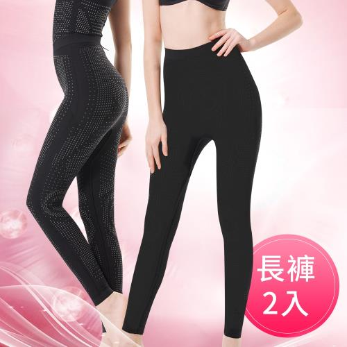 2件組【VERTEX】遠紅外線碧璽石能量極雕塑長褲2件組S~XL