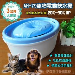 寵物飲水器-活泉式寵物濾水飲水機(AH-79)-貓狗寵物飲水機 寵物飲水器 寵物喝水濾心 濾芯