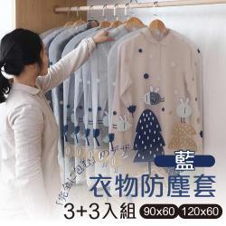 G+居家 衣服防塵袋藍(3大3小)(衣物防塵罩袋 掛式收納袋)