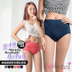 BeautyFocus 超彈力中腰無縫涼感內褲/一般款(125008)