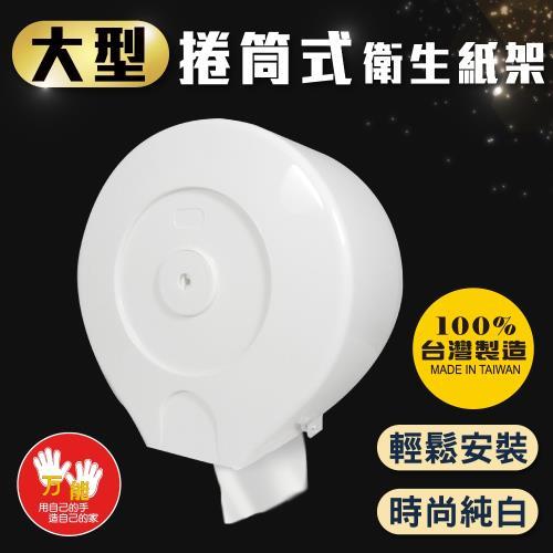 雙手萬能 大型捲筒式衛生紙架(純淨白)