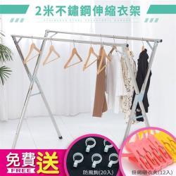 IDEA  2米不銹鋼X型超長伸縮折合曬衣架(可曬棉被/可完全折合)