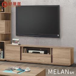 【好厝居】梅蘭 簡約造型6尺電視櫃