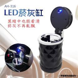 LED藍光車用帶蓋煙灰缸 AH-316