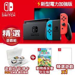 【加送磁鐵掛勾】Nintendo 任天堂 Switch新型電力加強版主機 電光紅電光藍+動物森友會+遊戲任選*1+記憶卡24入收納盒(顏色隨機)
