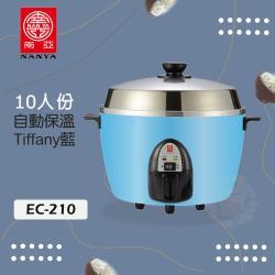 南亞牌 10人份不鏽鋼電鍋/煮飯鍋 EC-210 (Tiffany藍)