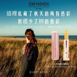 STAR FASHION 天然健康女神唇膏