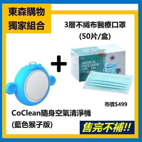 獨家組合↘台灣製醫療口罩50片+CoClean隨身空氣清淨機(猴子版)(m)/