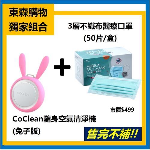 獨家組合↘台灣製醫療口罩50片+CoClean隨身空氣清淨機(兔子版)(m)/