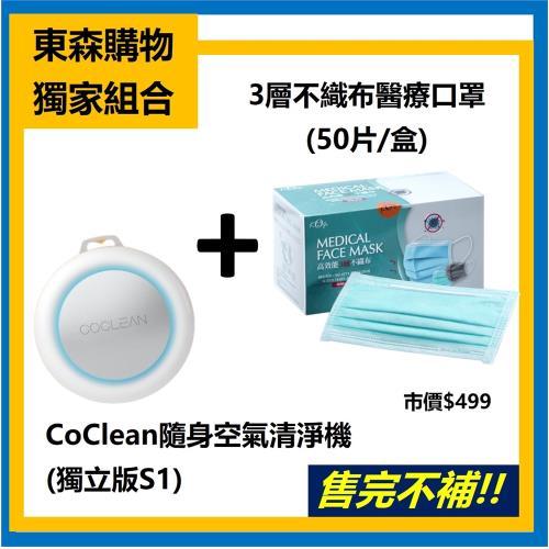 獨家組合↘台灣製醫療口罩50片+CoClean隨身空氣清淨機(獨立版S1)(m)/