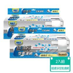 2入組↘無塵氏 捲筒式超濾淨空氣濾網 適用冷氣/清淨機/除濕機