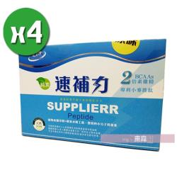 【康瑞肽樂】速補力_原味x4盒(10g x24包/盒)