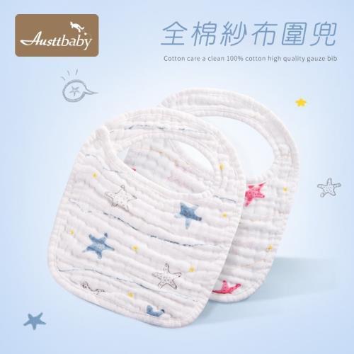 嬰兒口水圍兜寶寶圍嘴夏季純棉紗布口水巾圍兜-海星加減圍嘴2條裝/