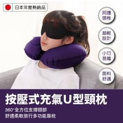 DaoDi按壓式充氣U型頸枕 贈送收納袋(U型枕 護頸枕 按壓式充氣枕 旅行用靠枕頸枕)