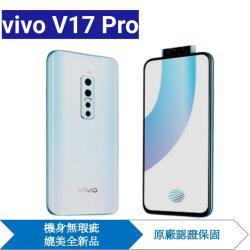 vivo V17 Pro (8G/128G) 6.44吋升降鏡頭輕旗艦機【拆封新品一年保固】