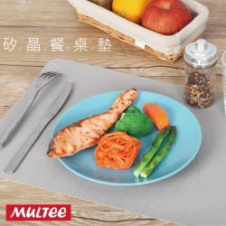 【新品上市】MULTEE摩堤 38cm矽晶餐墊(灰_料理用具)