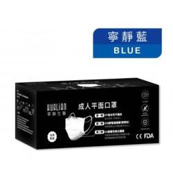 【Beauty小舖】成人平面口罩-寧靜藍(50片/盒)-台灣製造MIT