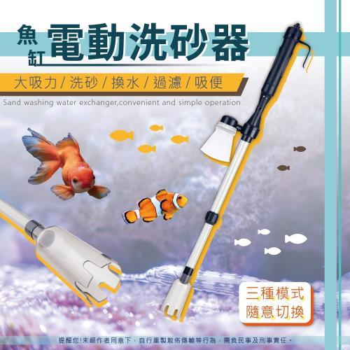魚缸換水工具