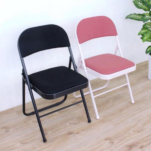 頂堅 厚型鋼板(布面)椅座-折疊椅 洽談椅 會議椅 折合餐椅 摺疊椅(二色可選)