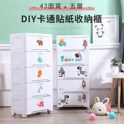 IDEA  43面寬DIY童趣花樣動物貼紙五層收納櫃(帶輪)