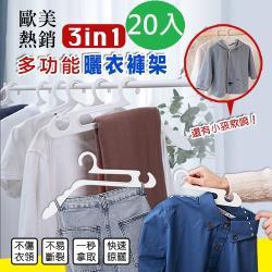 DaoDi  歐美熱銷三合一多功能曬衣架 褲架20入組(兒童 成人衣架)