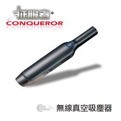 征服者-無線真空吸塵器