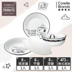 【美國康寧 CORELLE】SNOOPY 品味生活4件式餐具組-D06