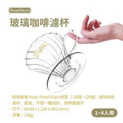 CaféFalcon 玻璃咖啡濾杯