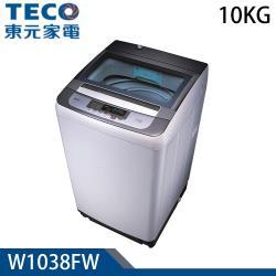TECO東元 10公斤定頻直立式洗衣機 W1038FW★全新福利品