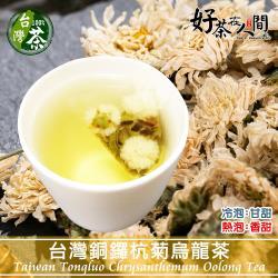 好茶在人間台灣銅鑼杭菊花香烏龍茶葉三角立體包(10入/袋/冷熱泡均可)x5袋裝/共50小包