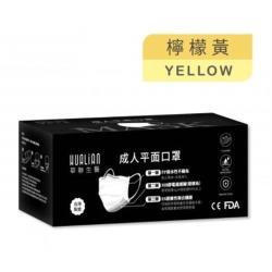 【Beauty小舖】成人平面口罩-檸檬黃(50片/盒)- 台灣製造MIT