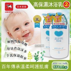 (2件超值組)日本原裝Cow牛乳石鹼植物性高保濕沐浴乳550ml/瓶 (用量省泡沫多,牛乳保濕精華)