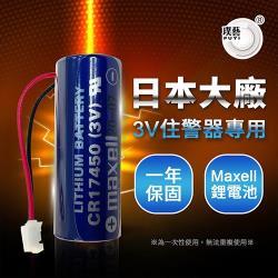 Maxell 住警器專用3V鋰電池