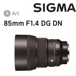 【手刀搶貨】SIGMA 85mm F1.4 DG DN For Sony 人像 定焦 公司貨  無反 全幅