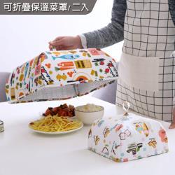 【BonBon naturel】加厚可折疊防蠅/保溫飯菜罩(34*34*16cm)-二入組 #1097