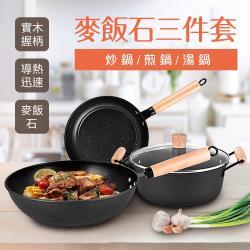 和風原味麥飯石不沾三件套鍋具組/炒鍋/煎鍋湯鍋