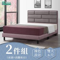 IHouse-艾琪藝 長方格貓抓皮(床頭+高腳床台) 房間2件組 雙大6尺
