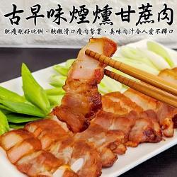 海肉管家-古早味甘蔗煙燻三層肉(1包/每包約260g±10%)