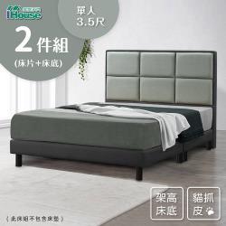 IHouse-艾瑞克 6方格貓抓皮(床頭+高腳床台) 房間2件組 單大3.5尺