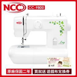 今日限時下殺↘NCC  IVY 艾薇實用型縫紉機 CC-9800