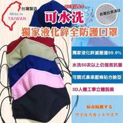 【台灣製造】可水洗液化鋅防護防潑水口罩(3入/顏色隨機)